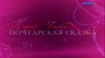 Почтарская сказка (Сергей Сидоренко) 2010 г., Литературно-музыкальная композиция