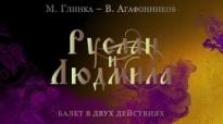 Руслан и Людмила. Кремлевский балет