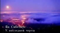 Партитуры не горят. Ян Сибелиус. Симфония №7