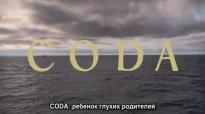 CODA: Ребёнок глухих родителей