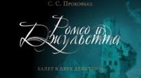 Ромео и Джульетта. Кремлевский балет