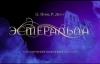 Эсмеральда. Кремлевский балет